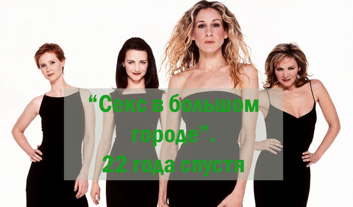 sex-v-bolshom-gorode-movieslovercover-1