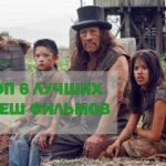 treshhh-kino-1