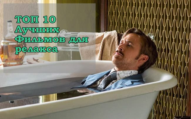relax-movieslover